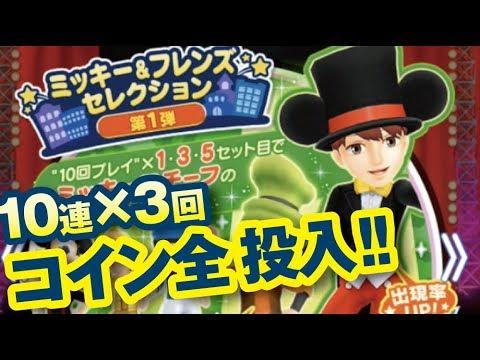 Xxx Mp4 【みんゴル アプリ】ミッキー&フレンズセレクション第1弾やってみた! 3gp Sex