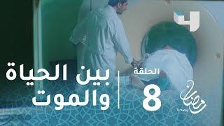 مسلسل طريق –حلقة8- عبير بين الحياة والموت