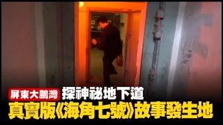 屏東東港大鵬灣 賞水瀑光雕看櫻花蝦拍賣 | 台灣蘋果日報