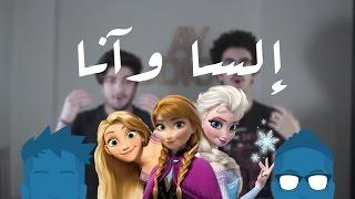 حكاية: إلسا وآنا مو أخوات؟   نظرية Frozen (الجزء الأول)