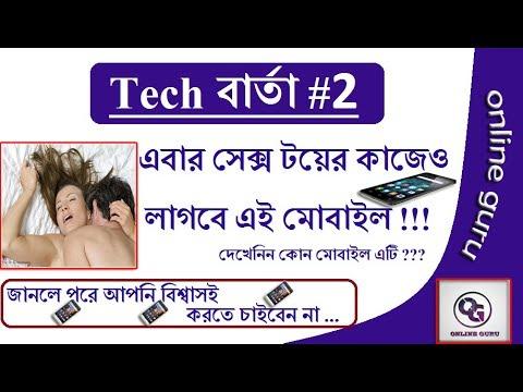 Xxx Mp4 Tech বার্তা 2 এবার সেক্স টয়ের কাজেও লাগবে এই মোবাইল Using Mobile Like A Sex Toy Mobile Review 3gp Sex