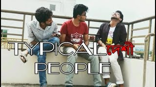Typical দেশী People(COMING SOON)...
