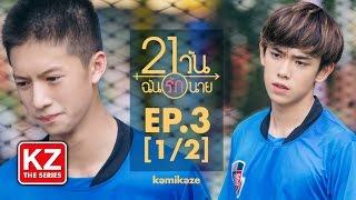 21 วัน ฉันรักนาย (21 Days) | EP.3 [1/2]