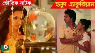 Bangla  Natok | Holud Aquarium | Nusrat Imrose Tisha, Shamol Mawla