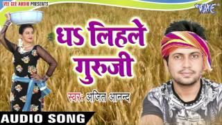 सुपरहिट चइता 2017 - Dha Lihale - Ajit Anand - Chhata Leke Aaja Kalkatta Se - Bhojpuri Chaita Songs