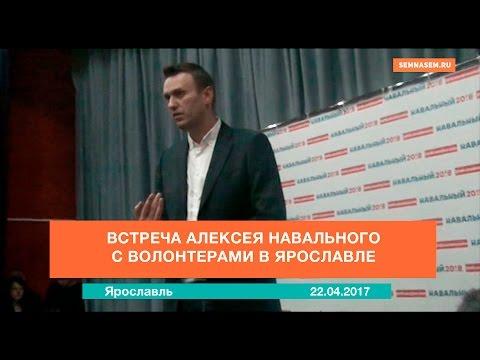 Встреча Алексея Наваль� ого с воло� терами в Ярославле