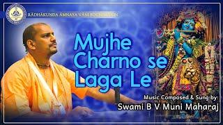 Mujhe Charno se Laga Le by Srimad Bhakti Vedanta Muni Maharaj