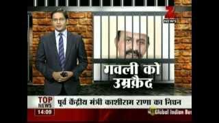 Bulletin # 1 - Arun Gawli gets life sentence August 31