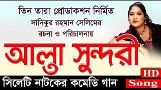 ALTA SUNDORI Sylheti Natok SONG   NEW (2016)