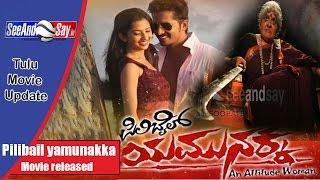 Pilibail yamunakka || Tulu Movie || Hits the Silver Screen