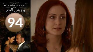 مسلسل و يبقى الحب - الحلقة 94
