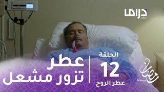 مسلسل عطر الروح - حلقة 12 - عطر تذهب لزيارة مشعل للاطمئنان على صحته #رمضان_يجمعنا
