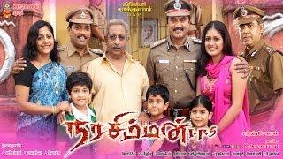 Narasimman I.P.S Full Movie | Sarath Kumar | Megnaraj | Nedumudivenu
