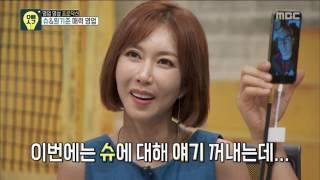 "[Oppa Thinking] 오빠생각 - Hong Seokcheon ""Shu is a good friend "" 20170624"