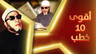 اقوى 10 خطب في تاريخ الشيخ كشك