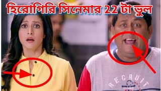 bangla movie mistake in HEROGIRI।DEV & KOEL। redcard Bengal