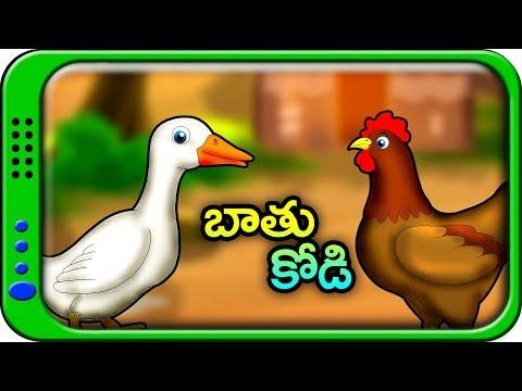 Xxx Mp4 బాతు కోడి Bathu Kodi 🦆🐓 Telugu Stories For Kids Panchatantra Kathalu Moral Story In Telugu 3gp Sex