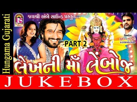 Gaman Santhal And Kajal Maheriya HIt Navratari Song   Lekni Maa lembochmaa   Part 2   Audio JukeBox
