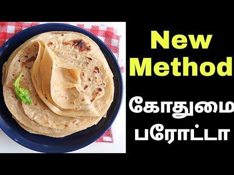 Xxx Mp4 சாப்பாத்தியை விட வேகமா செய்ய கூடிய கோதுமை பரோட்டா Wheat Parotta Recipe In Tamil 3gp Sex
