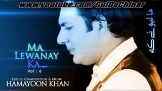 Pashto   New Song Ma Lewanay Ka   Humayun Khan New