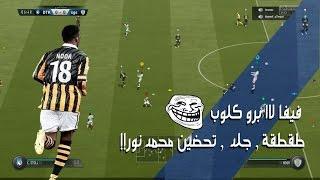 فيفا 17 برو كلوب || محمد نور بالفريق!! || fifa17 pro club