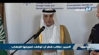 وزير الخارجية: نطالب قطر أن توقف تمويلها للإرهاب