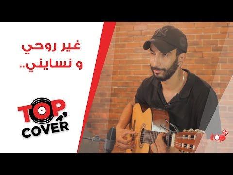 كوڤر غير روحي و نسايني Cover By Ayoub Khalifi