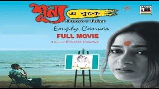 images Shunyo E Bukey Bengali Full Movie Award Winning Film By Kaushik Ganguly Rupa Ganguly Churni