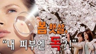 "NocutView - [속설의 진실] 봄 햇살, ""내 피부엔 독?!"""