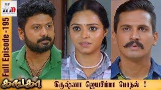 Ganga Tamil Serial   Episode 195   18 August 2017   Ganga Latest Tamil Serial   Home Movie Makers  