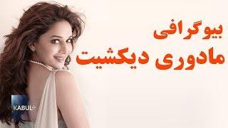 زندگینامه مادوری دیکشیت بازیگر و رقاص مشهور هندوستان - کابل پلس | Kabul Plus