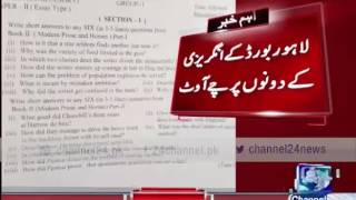 24 Breaking: Both english papers leak out in Lahore before time