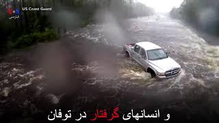 عملیات نجات مردم از توفان فلورنس