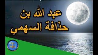 هل تعلم | قصة عبد الله بن حدافة السهمي - موقفه مع ملك الفرس - قصص الصحابة