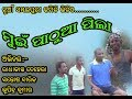 Latest Sambalpuri Comedy Video II Funny Video ..