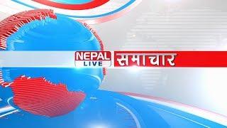 नेपाल लाइभ समाचार २०७६-०४-१ | Nepal Live News, July-17-2019