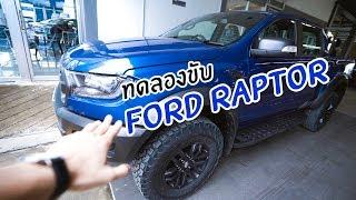 รีวิว Ford Ranger Raptor จากใจคนใช้ Wildtrak  | พร้อมทดลองขับ off road