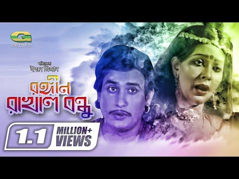 Xxx Mp4 Rongin Rakhal Bondhu Full Movie Sattar Jinat Monika Bangla Classical Movie 3gp Sex