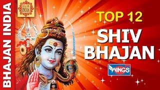 Top 12 Shiv Bhajan By Anup Jalota, Sadhana Sargam, Mahendra Kapoor, Anuradha Paudwal, Vipin Sachdeva