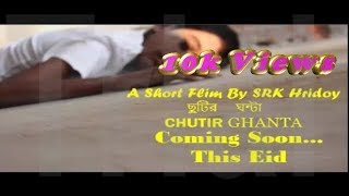 Hearts touching short film Chutir ghanta bangla 2017 Director srk hridoy