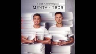 T-killah ft. Олег Майами – Мечта - Твоя
