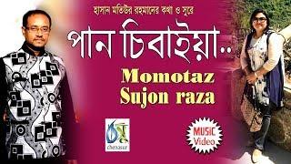 Paan Chibaiya । Momtaz | Sujon Raja । Bangla New Folk Song