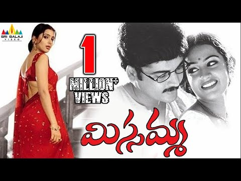 Missamma Telugu Full Movie   Sivaji, Bhoomika, Laya   Sri Balaji Video