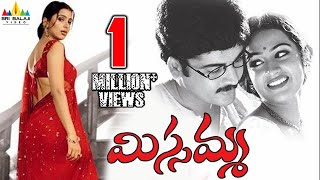 Missamma Telugu Full Movie | Sivaji, Bhoomika, Laya | Sri Balaji Video
