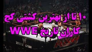 ۱۰ تا از بهترین کشتی کاج کاران تاریخ WWE