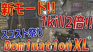 【CoD:WW2】新モード!!『1kill2倍XPのスコスト祭り!! DOMINATION XL』【昔ならではの神モード】