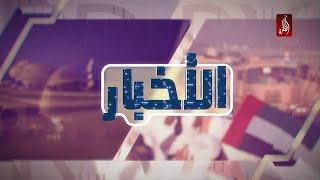نشرة اخبار مساء الامارات 09-08-2017 - قناة الظفرة