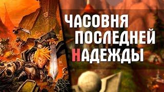 Часовня Последней Надежды - История (World of Warcraft)
