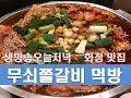 생방송오늘저녁 - 화정 맛집 무쇠쫄갈비 먹방!