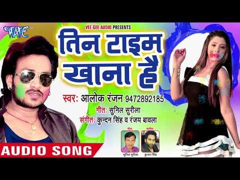 Xxx Mp4 2018 BHOJPURI HOLI SONG Teen Time Khana Hai Alok Ranjan Bhojpuri Hit Songs 2018 3gp Sex